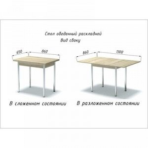 Стол обеденный раскладной 860х650 ясень шимо светлый/капучино