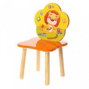 Стул «Лев с игрушками», цвет оранжевый Джунгли, 260 мм