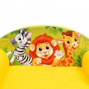 Мягкая игрушка-диван «Зоопарк», цвет жёлтый