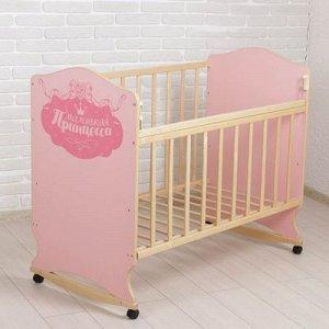 Детская кроватка «Принцесса» на колёсах или качалке, цвет розовый