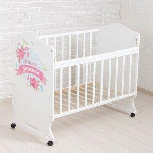 Детская кроватка «Доченька» на колёсах или качалке, цвет белый