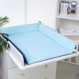 Матрас для пеленания со складными бортиками, двусторонний, для мальчика, цвет синий/голубой