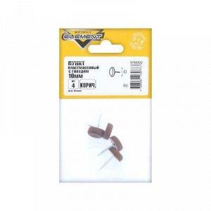 Подпятник пластмассовый с гвоздем, 16 мм, коричневый, 4 шт.