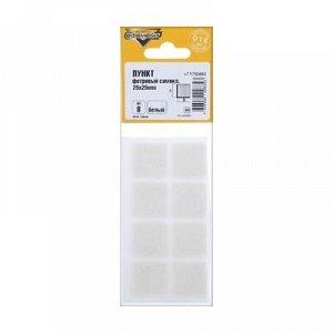 Подпятник фетровый самоклеящийся, 25х25 белый, 8 шт.