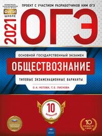 Котова О.А., Лискова Т.Е. ОГЭ 2021 Обществознание 10 вариантов (60х90/8) (Нац. образование)