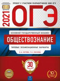 Котова О.А., Лискова Т.Е. ОГЭ 2021 Обществознание 30 вариантов (60х90/8) (Нац. образование)