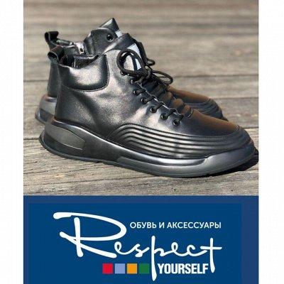 """БРЕНД """"RESPECT"""".Качественная обувь для мужчин и женщин! — Мужчинам:кроссовки/кеды/демисезон/зима — Кожаные"""