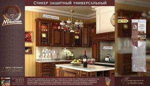 """MARMITON Кухонный стикер """"Универсальный"""" 60х90см 17116"""