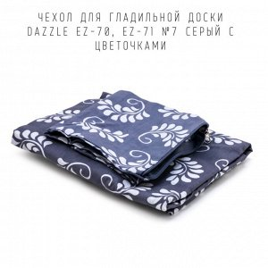 Чехол для гладильной доски Dazzle EZ-70, EZ-71 №7 серый с цветочками