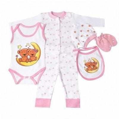 Все по карману  - одежда для всей семьи! Бюджетно — Одежда для малышей — Комплекты