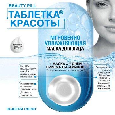 Экспресс! Подгузники YOURSUN  - 599 рублей! — Таблетка красоты — Уход и увлажнение