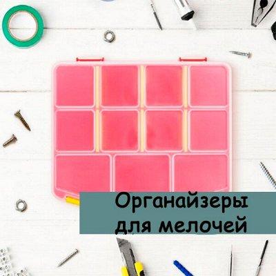 Наведем в шкафу порядок — Органайзеры для мелочей — Для дома