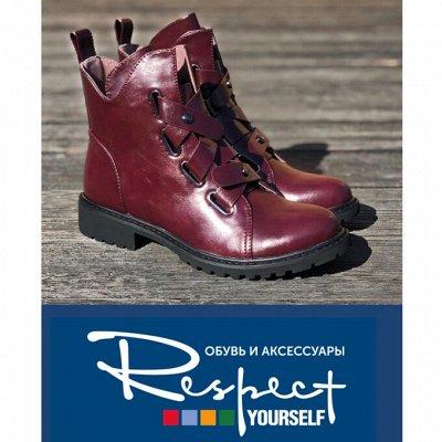"""БРЕНД """"RESPECT"""".Качественная обувь для мужчин и женщин! — Женщинам: демисезонная и зимняя обувь — Кожаные"""