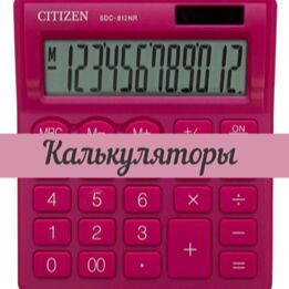 DоМiNо - Вся необходимая канцелярия для школы — Калькуляторы — Офисная канцелярия
