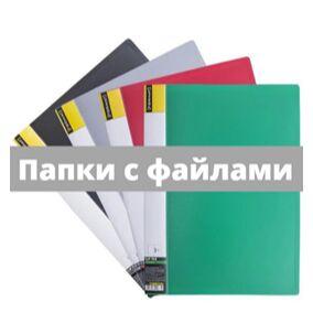 DоМiNо - Вся необходимая канцелярия для школы — Папки на молнии и резинках — Офисная канцелярия