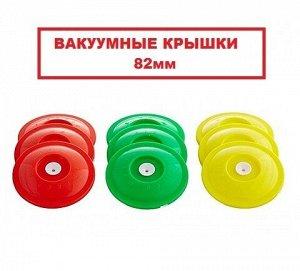 АКЦИЯ.Крышки для вакуумного консервирования, 24 шт