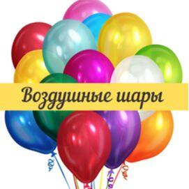 DоМiNо - Вся необходимая канцелярия для школы — Воздушные шары — Воздушные шары, хлопушки и конфетти