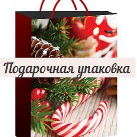 DоМiNо - товары для праздника и канцелярия — Подарочная упаковка — Подарочная упаковка