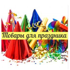 DоМiNо - Вся необходимая канцелярия для школы — Товары для праздников — Украшения для интерьера