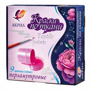 Краски по ткани ЛУЧ перламутровые 9 цветов 15 мл, 29С 1745-08