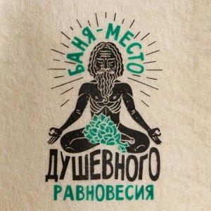 """Шапка для бани """"Классическая"""" с шелкографией """"Душевного равновесия"""""""
