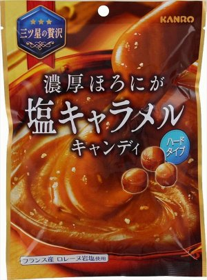 KANRO Salt Caramel Candy - насыщенная карамель с французской каменной солью