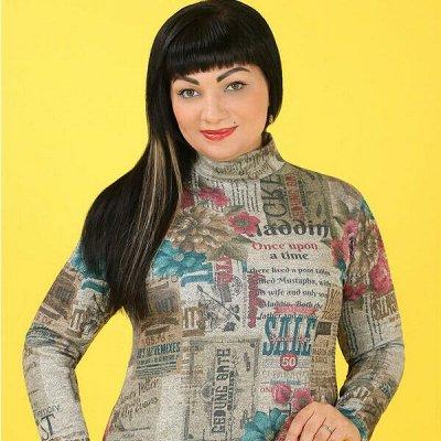 Трикотажница. Новинки женской одежды + распродажа до -70%  — Водолазки — Водолазки