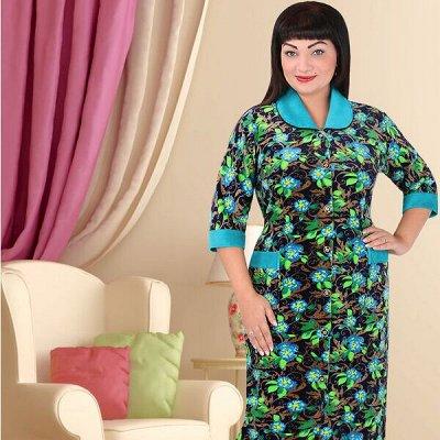 Трикотажница. Новинки женской одежды + распродажа до -70%  — Халаты — Халаты