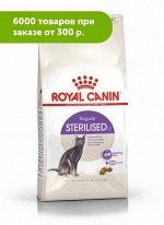 Royal Canin Sterilised сухой корм для стерилизованных кошек от 1 до 7 лет, 4кг