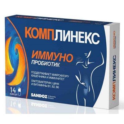 O`Vitaмины- Аптечка! Здоровье и красота! Для иммунитета! — Комплексы для здорового пищеварения — БАД