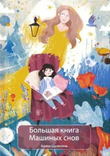 Алина Шаляпина: Большая книга Машиных снов
