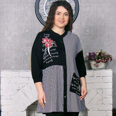 Трикотаж DRESS! Классные костюмы на осень — Блузки. Рубашки — Рубашки и блузы