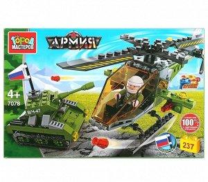 """Город мастеров. Конструктор арт.7078-R """"Армия: вертолет атакует танк"""", 237дет."""