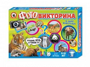 """Наст. игра Фотовикторина """"В мире животных"""", арт.03434 (Стиль)"""