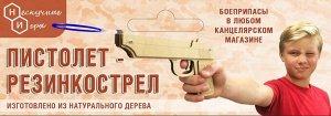 Пистолет- резинкострел арт.8081