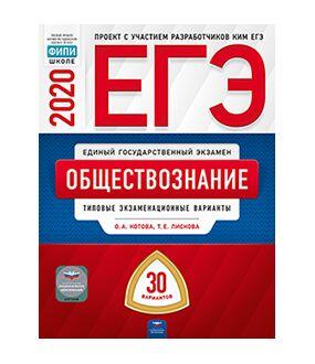 Котова О.А., Лискова Т.Е. ЕГЭ 2020 Обществознание 30 вариантов (60х90/8) (Нац. образование)