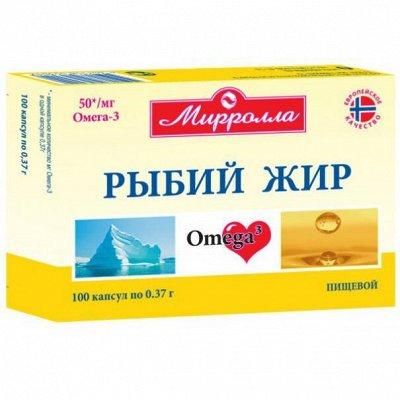 O`Vitaмины- Аптечка! Здоровье и красота! Для иммунитета! — Рыбий жир и Омега — Витамины, БАД и травы