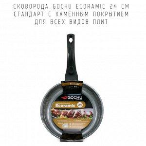Сковорода Gochu Ecoramic 24 см СТАНДАРТ с каменным покрытием для всех видов плит.
