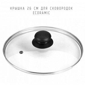 Крышка 26 см для сковородок Ecoramic
