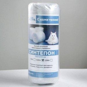 Рулончики для одеял 1,5м*2м синтепон С200