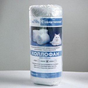 Рулончики для одеял холлофан 2м*2м Х200