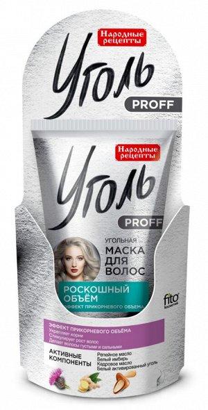 """Маска для волос """"Уголь Proff Народные рецепты"""" Угольная Роскошный объем 100мл,туба"""