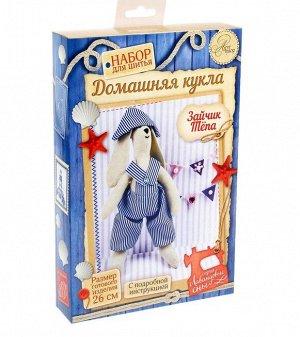 Набор для шитья Мягкая игрушка Зайчик Тепа 26см