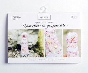 Набор для шитья Кукла-оберег на замужество 12см