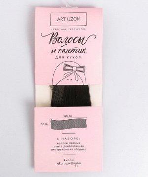Набор для творчества Волосы-тресс и бантик для кукол Темная ночь