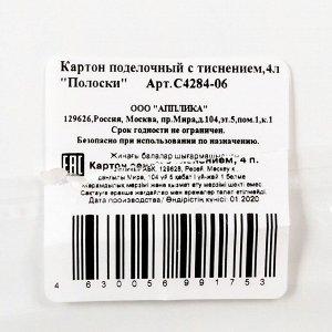 """Цветной картон """"Полоски""""  поделочный с тиснением  А4, набор 4шт"""