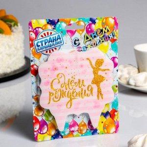 Свеча для торта «С Днём Рождения. золотая балерина». 10?10 см