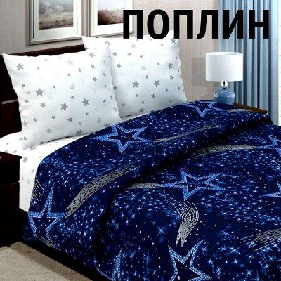 💫Любимый текстиль! Суперкачество! Новые яркие расцветки!💫 — Поплин (светится в темноте) — Двуспальные и евро комплекты