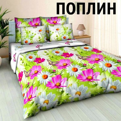 💫Любимый текстиль! Суперкачество! Новые яркие расцветки!💫 — Поплин классик — Двуспальные и евро комплекты