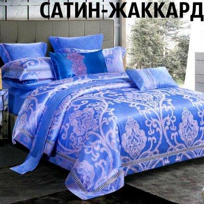 💫Любимый текстиль! Суперкачество! Новые яркие расцветки!💫 — Сатин-жаккард — Двуспальные и евро комплекты